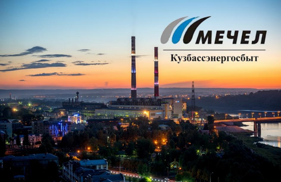 Создание учетной записи в Кузбассэнергосбыт